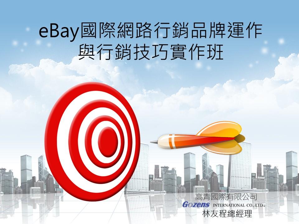 eBay國際網路行銷品牌運作與行銷技巧實作班(影印版)_20160113