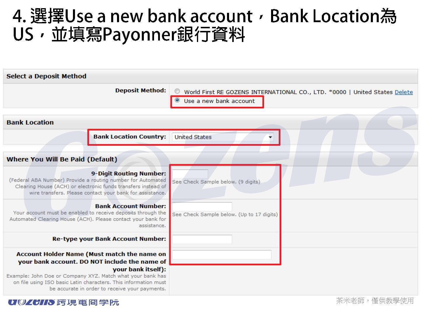 更改收款帳戶為Payoneer_頁面_5