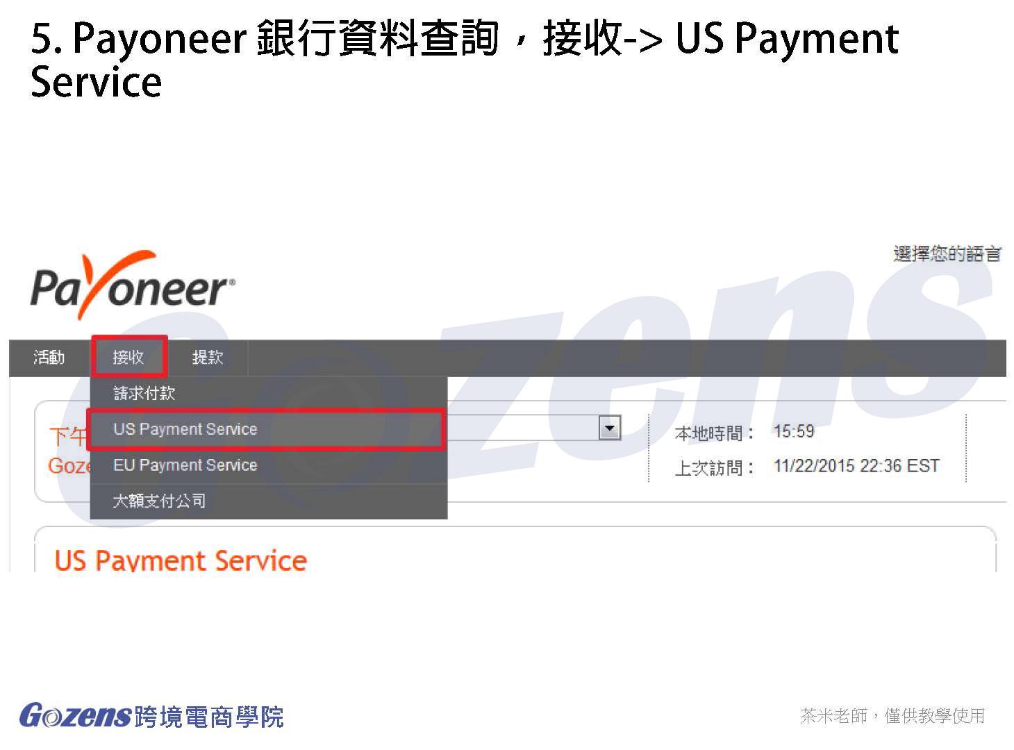 更改收款帳戶為Payoneer_頁面_6