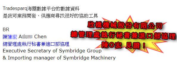 欣橋機械股份有限公司