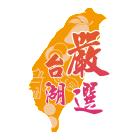 台湖食品開發股份有限公司